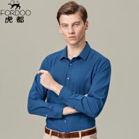 虎都春季抗皱竹纤维长袖衬衫男装青中年纯色商务休闲商务衬衣 HDA7006
