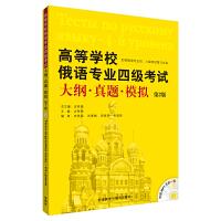 高等学校俄语专业四级考试大纲.真题.模拟(第2版)(配MP3光盘)