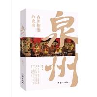 泉州:古刺桐港的故事