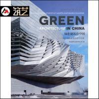 绿色建筑在中国 节能环保 生态 低能耗 建筑设计案例大赏 图文书