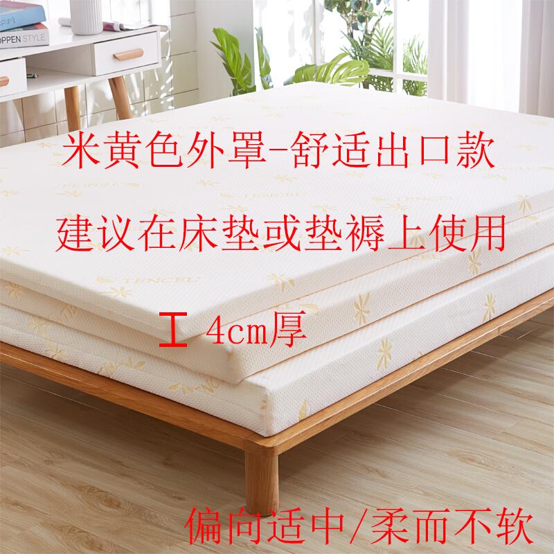 海绵床垫1.5m仿记忆乳胶回弹棉18软席梦思1.2米加厚学生宿舍褥子j定制   定制商品(定金)下单前请咨询客服,定制商品以咨询客服为准。否则本店有权不发货。