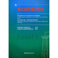 【二手书9成新】 第三版巴塞尔协议巴塞尔银行监管委员会发布,中国银行业监督管理委员会 中国金融出版社978750496