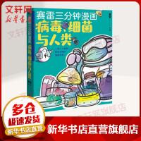 赛雷三分钟漫画 病毒、细菌与人类 北京联合出版社