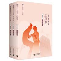 红楼梦(上中下)/整本书思辨阅读 上海教育出版社