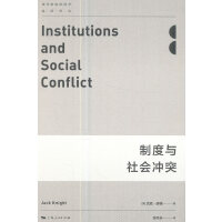 制度与社会冲突