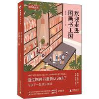 欢迎走进图画书王国 广西师范大学出版社