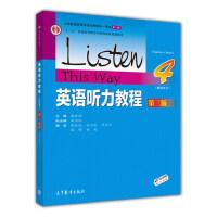 英语听力教程(第3版)教师用书4(附教学光盘)-张民伦-张民伦