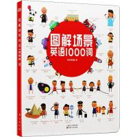 图解场景英语1000词 东方出版社