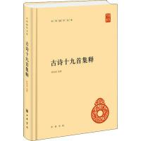 古诗十九首集释 中华书局