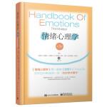 情绪心理学(第3版)