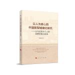 以人为核心的中国新型城镇化研究――以马克思关于人的发展思想为视角