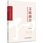 文旅融合:理论探索与浙江产业发展实践