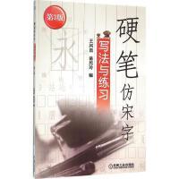 硬笔仿宋字写法与练习(第3版) 王其昌,翁民玲 编