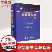 克氏外科学(第19版) 北京大学医学出版社
