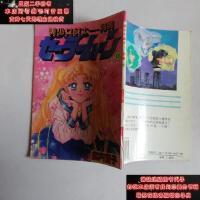 【二手旧书9成新】美少女战士--月亮 15 武内直子9787227013181