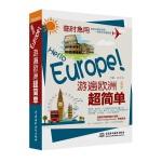 临时急用:Hello Europe!游遍欧洲超简单