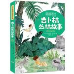 世界最经典动物故事集(美绘注音版):吉卜林丛林故事
