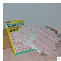 自粘标签 方便贴DL-20(23mm*29mm)每包144片红框