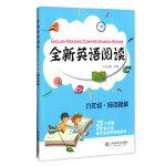 全新英语阅读 六年级・阅读理解 华东师范大学出版社 9787567544772