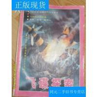 【二手旧书九成新】《飞碟探索》1990年第2期总第56期
