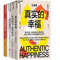 塞利格曼  共5册 真实的幸福 持续的幸福 活出乐观的自己 认识自己接纳自己 教出乐观的孩子 积极心理学