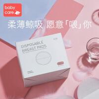 babycare防溢乳垫 超薄一次性防漏贴哺乳期隔溢奶垫100片