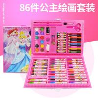 儿童画笔套装画画工具小学生水彩笔美术学习文具绘画用品生日礼物 86件绘画套装 公主粉+礼品袋 买一送17