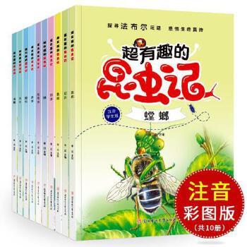 法布尔昆虫记全集注音版全套10册一年级课外 书绘本小学生必读二年级阅读书籍少儿童文学读物6-7-12周岁班主任推荐三年级故事书