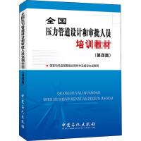 全国压力管道设计和审批人员培训教材(第4版) 中国石化出版社