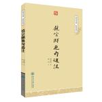 饶宗颐绝句选注(潮汕文库・研究系列)