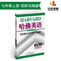 (2018秋)哈佛英语 完形填空与阅读理解巧学精练 七年级 (上)