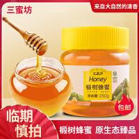 三蜜坊椴树蜜纯正天然结晶蜂蜜长白山纯天然蜂蜜250g/瓶