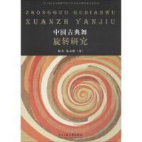 中国古典舞旋转研究 杨勇,徐志刚 等 著