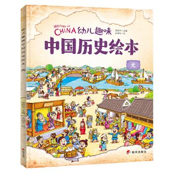 元 幼儿趣味中国历史绘本 我们的历史 故宫院长打造专属于孩子的历史绘本,港澳内地同步上市。Q萌鲜活的卡通形象、情景式再现历史事件,让孩子轻松看懂元朝史。