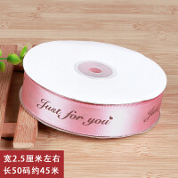 1/2/2.5cm鲜花束包装彩带礼物蛋糕装饰 印花英文缎带花艺包花丝带 豆沙粉 宽2.5cm