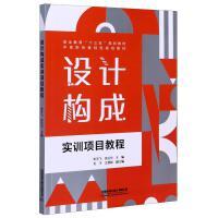 设计构成实训项目教程(职业教育十三五规划教材中高职衔接特色规划教材) 中国铁道出版社