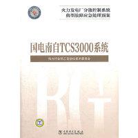火力发电厂分散控制系统典型故障应急处理预案 国电南自 TCS3000系统