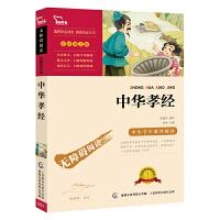 中华孝经 (中小学新课标必读名著 )3500多名读者热评!