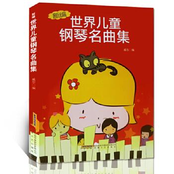 新编世界儿童钢琴名曲集 精选151首经典曲目,广大琴童学习钢琴必备的常用曲集。