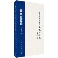 中国古代青铜器整理与研究・晋南地区卷