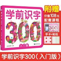 """学前识字300 : 入门版(含150张奖励贴纸)附赠""""有图无图""""切换手卡 双语音频 儿童学前识字书注音版 3?7岁"""