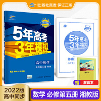曲一线官方正品2020版53高中同步练习册必修5数学湘教版 5年高考3年模拟教材同步训练册