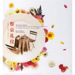 餐桌礼仪 [美] 维萨(Visser M.),刘晓媛 9787802252233