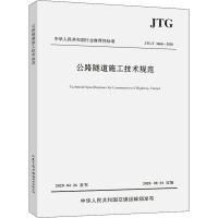 公路隧道施工技术规范 JTG/T 3660-2020 人民交通出版社