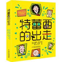 特蕾西的出走 中国少年儿童出版社