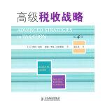 高级税收战略(第4版)(公司财务管理及税收筹划大全,财务及税收专业人士必备之选)