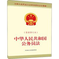 中华人民共和国公务员法(*修订本) 中国民主法制出版社