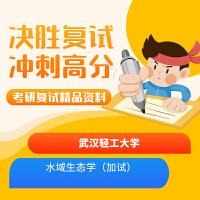 2021年武汉轻工大学[动物科学与营养工程学院]水域生态学(加试)考研复试精品全套资料(一般包含考纲考点讲解 考试教材大