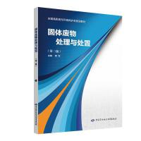 固体废物处理与处置(第2版)/郭军 中国劳动社会保障出版社