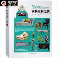 软装素材宝典 可下载电子版 家具灯具饰品布艺花艺画品摆件品牌材质价格风格设计说明书籍